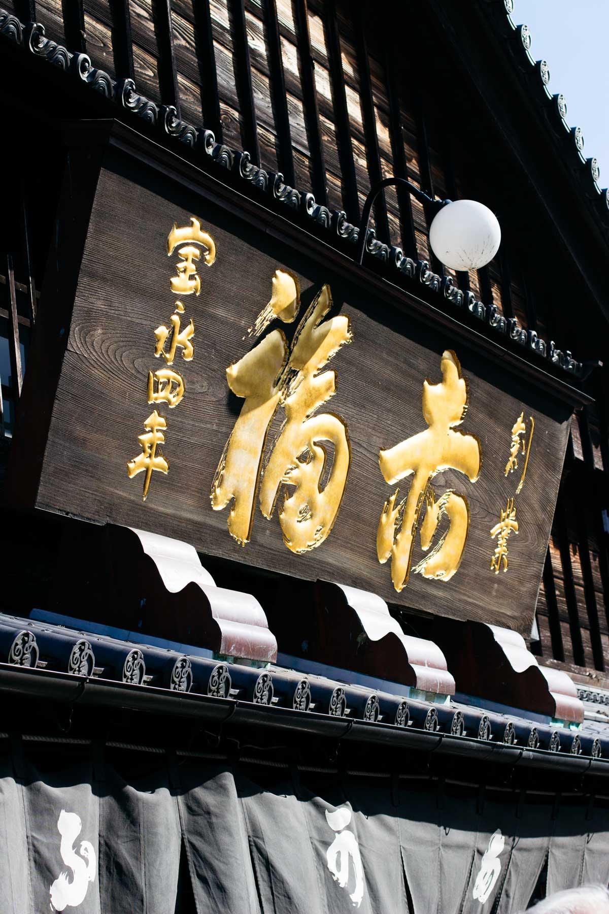 Akafuku Japanese sweets shop